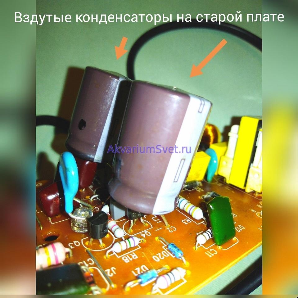 Со временем вышли из строя электролитические конденсаторы во входной части платы