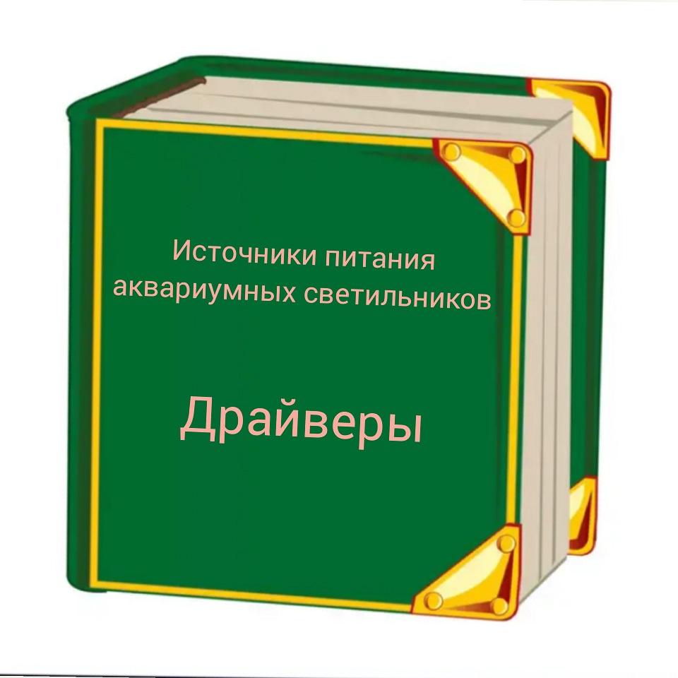 Справочник - Драйверы