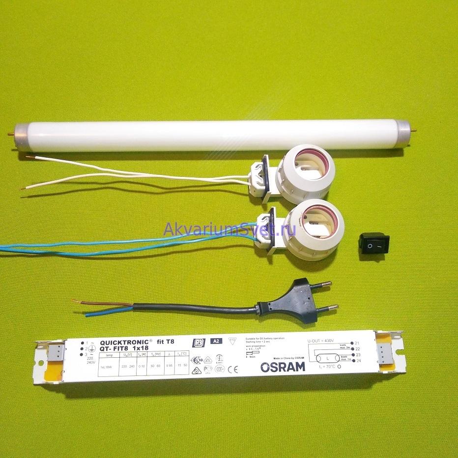 Электрические компоненты аквариумного светильника