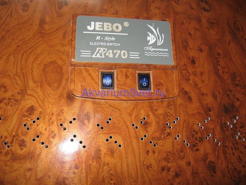 Аквариумная крышка углового аквариума Jebo R470. Видны вентиляционные отверстия и новые выключатели.