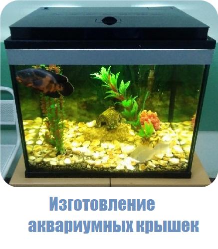 Изготовление аквариумных крышек